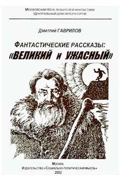 Страшилка кота Баюна, или Почему на Руси перевелись богатыри