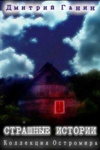 Страшные истории (Коллекция Остромира)