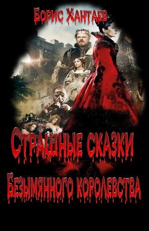Страшные сказки Безымянного королевства (СИ)