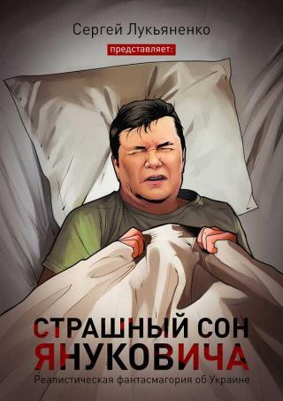 Страшный сон Януковича…
