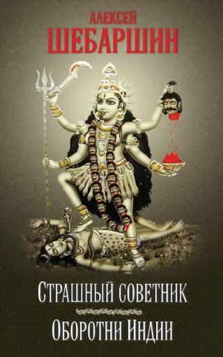 Страшный советник. Путешествие в страну слонов, йогов и Камасутры (сборник)