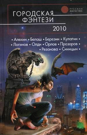 Книга Тени моего города (сборник)