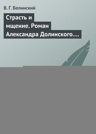 Страсть и мщение. Роман Александра Долинского. Русская Шехерезада. Повести, изданные SS
