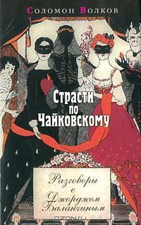 Страсти по Чайковскому. Разговоры с Джорджем Баланчиным