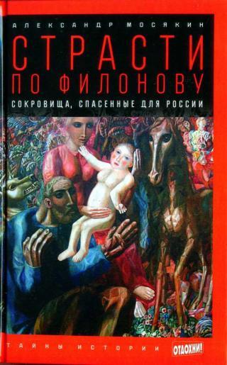 Страсти по Филонову: Сокровища, спасённые для России