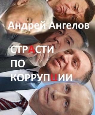 Страсти по коррупции