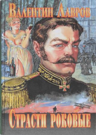 Страсти роковые, или Новые приключения графа Соколова
