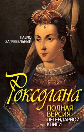 Страсти (Роксолана, Книга 2)