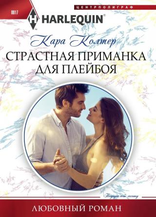 Страстная приманка для плейбоя [The Wedding Planner's Big Day]