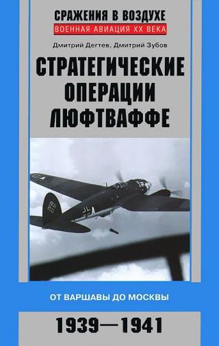 Стратегические операции люфтваффе [От Варшавы до Москвы, 1939–1941]
