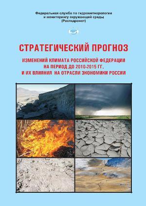 Стратегический прогноз изменений климата Российской Федерации на период 2010-2015 гг