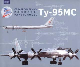 Стратегический самолет-ракетоносец Ту-95МС