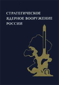 Стратегическое ядерное вооружение России