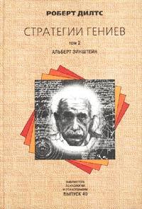 Стратегии гениев. Альберт Эйнштейн