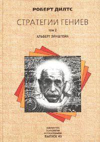 Стратегии гениев. Том 2. Альберт Эйнштейн