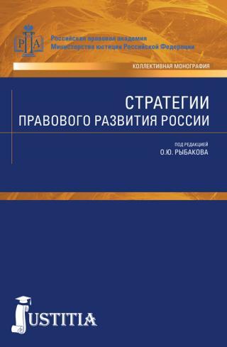 Стратегии правового развития России