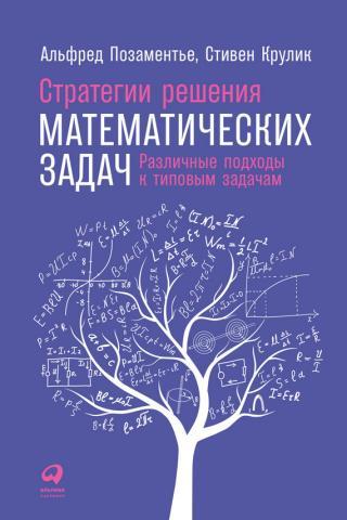 Стратегии решения математических задач [Различные подходы к типовым задачам]