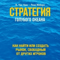 Стратегия голубого океана , У Чан Ким