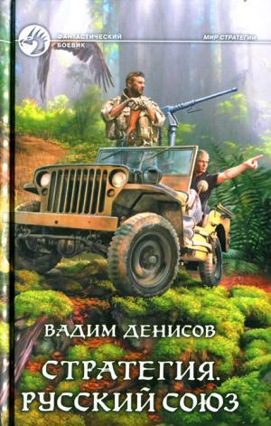 Стратегия: Русский Союз [HL]