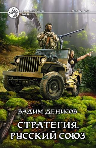 СТРАТЕГИЯ: Русский Союз [SI неокончено]