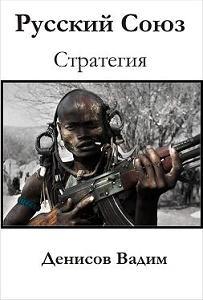 Стратегия: Русский Союз [СИ]