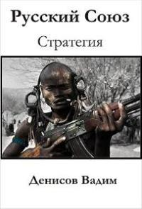 Стратегия: Русский Союз