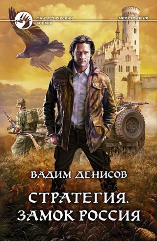 Стратегия: «Замок Россия». Том 1