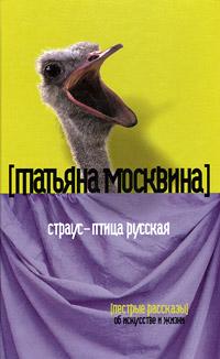 Страус — птица русская [сборник]
