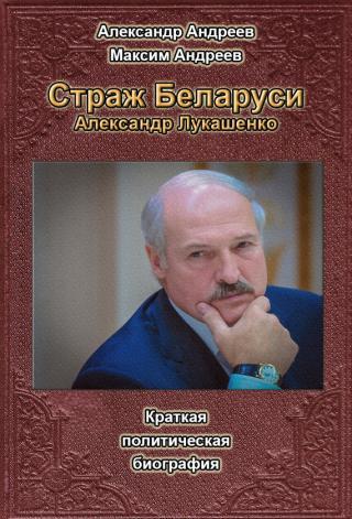 Страж Беларуси. Александр Лукашенко