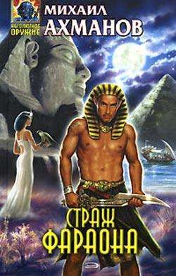 Страж фараона