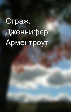 Страж (ЛП)