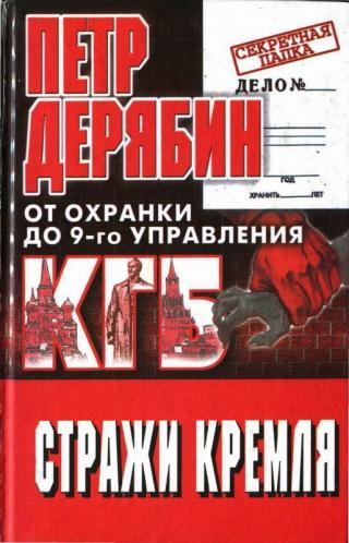 Стражи Кремля. От охранки до 9-го управления КГБ [Maxima-Library]
