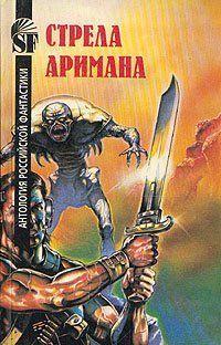 Стрела Аримана