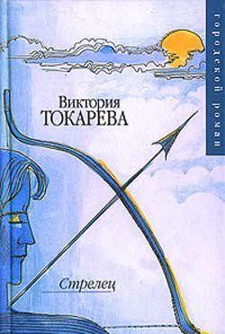 Стрелец (сборник)