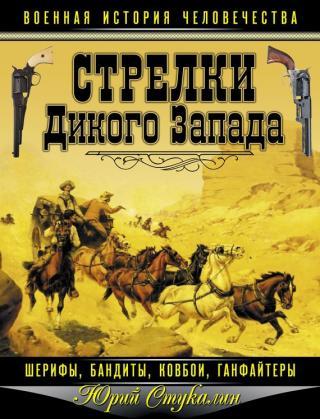 Стрелки Дикого Запада — шерифы, бандиты, ковбои, «ганфайтеры»