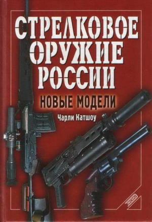 Стрелковое оружие России. Новые модели