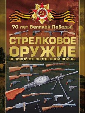 Стрелковое оружие Великой Отечественной войны