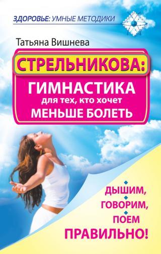 Стрельникова: гимнастика для тех, кто хочет меньше болеть. Дышим, говорим, поем правильно!