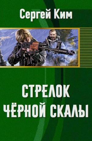 Стрелок Чёрной Скалы (СИ)