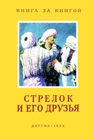 Стрелок и его друзья [Сказки народов СССР]