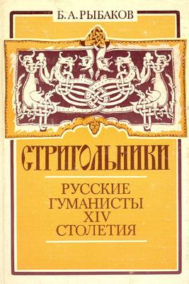 Стригольники. Русские гуманисты XIV столетия