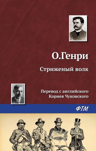 Книга Рука, которая терзает весь мир