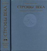 Строфы века. Антология русской поэзии.