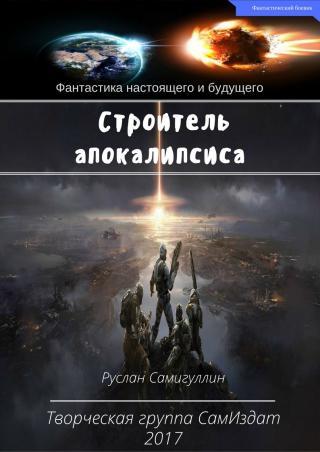 Строитель апокалипсиса