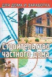 Строительство частного дома (3-е издание)