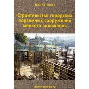 Строительство городских подземных сооружений мелкого заложения