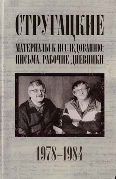 Стругацкие. Материалы к исследованию: письма, рабочие дневники, 1978-1984