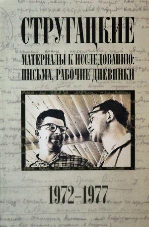 СТРУГАЦКИЕ. Материалы к исследованию: письма, рабочие дневники. 1972-1977