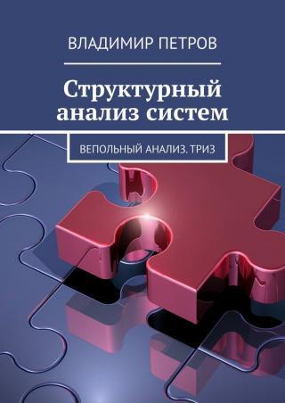Структурный анализ систем