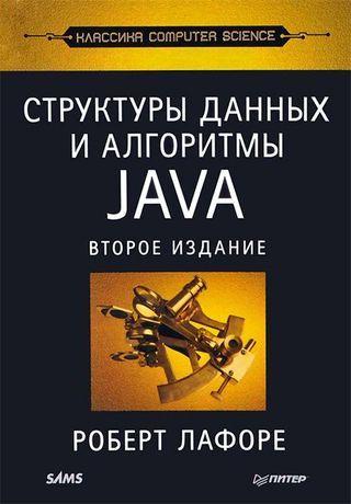 Структуры данных и алгоритмы JAVA (2-е издание)